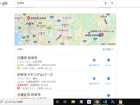ぜんぶ手作り!妙栄寺のホームページ