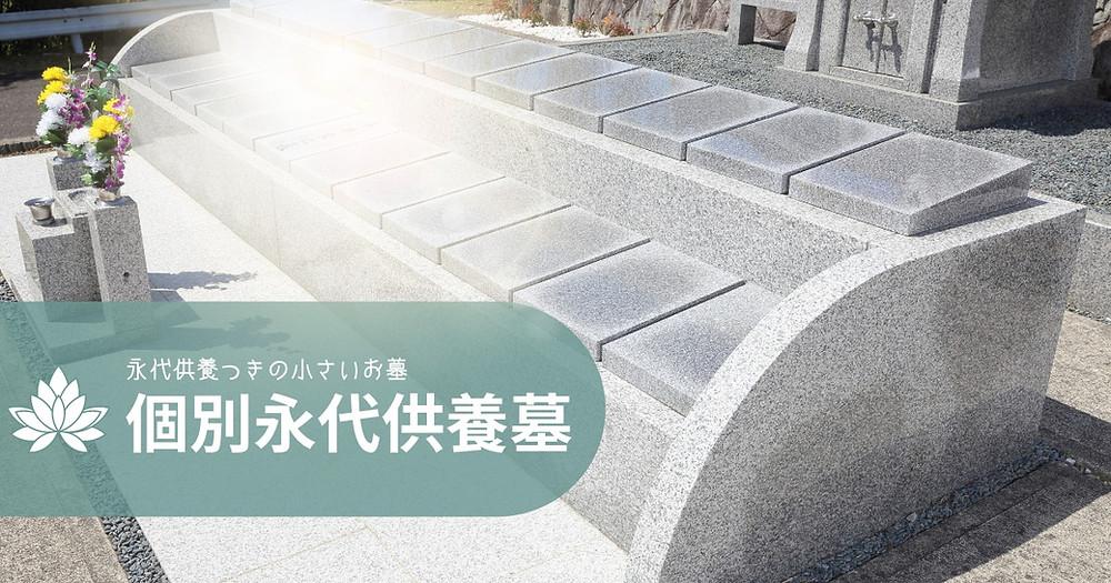個別永代供養墓斜めアングル