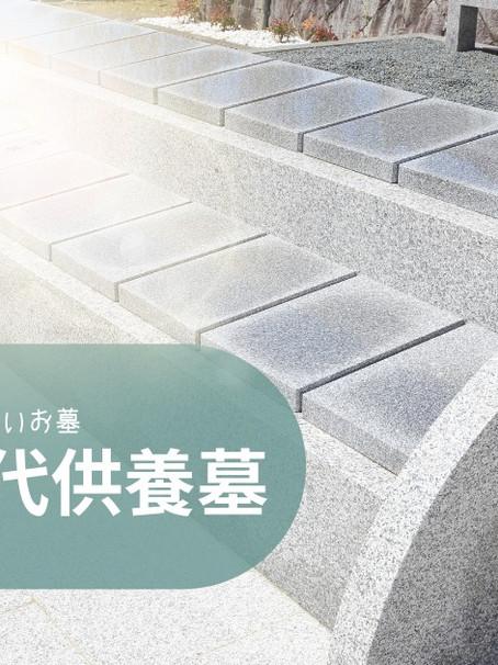 【供養付の小さなお墓】 「個別永代供養墓」を徹底解説します!