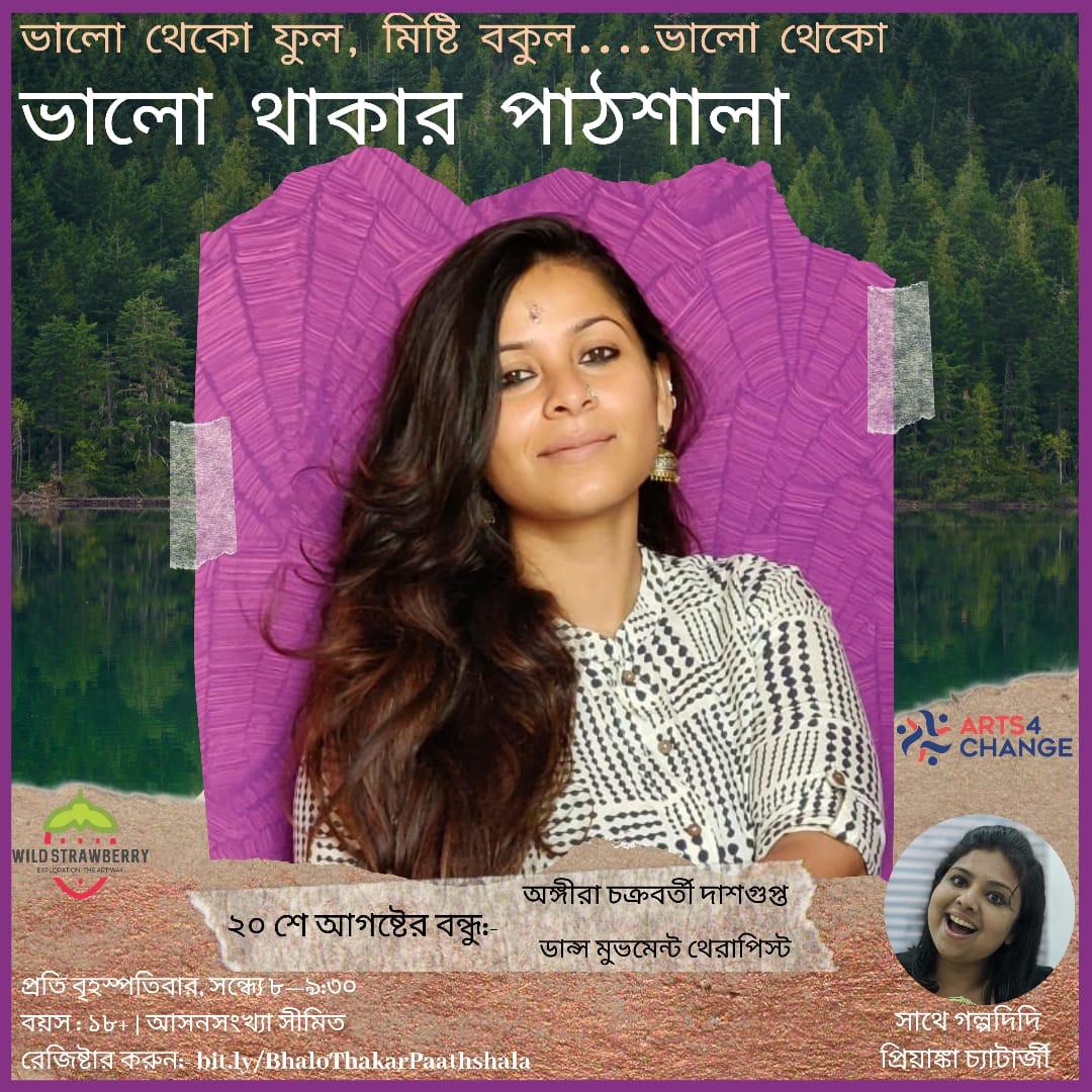 Bhalo thakar pathshala