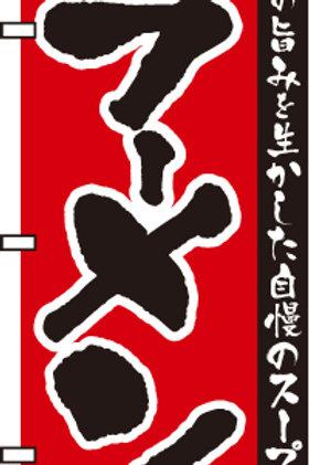 Ramen Nobori Banner