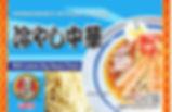 Yamachan Hiyashi Chuka Ramen Salad
