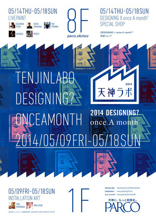 TenjinLabo-Designing?-once A month