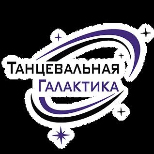 Фестиваль Танцевальная Галактика