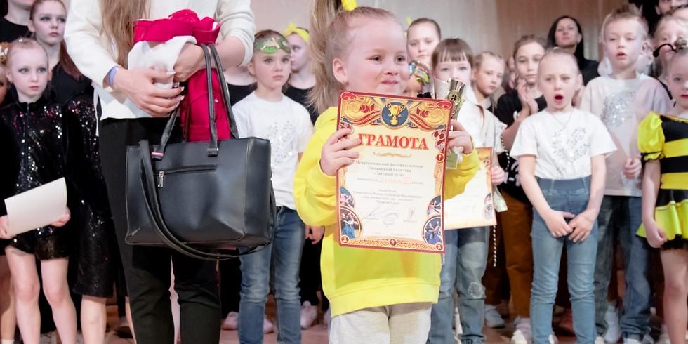 """12 Российский фестиваль-конкурс """"Танцевальная Галактика"""""""