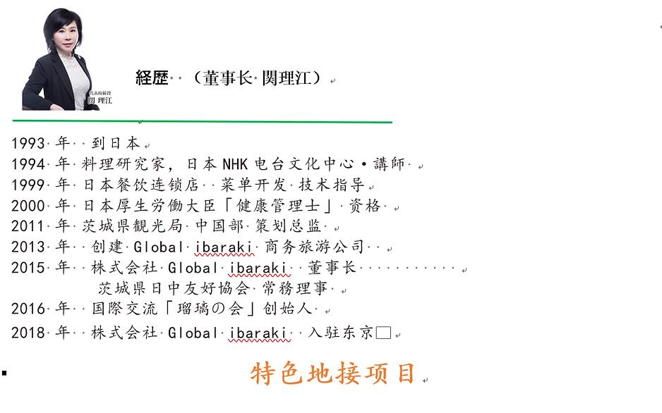 会社紹介3.png