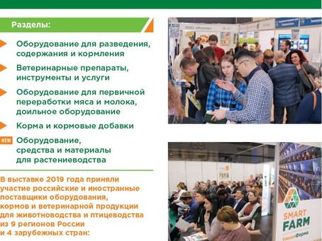 Smart Farm / Умная ферма - выставка кормов, оборудования и ветеринарной продукции