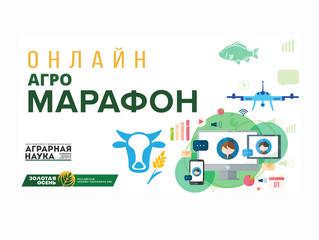 АГРО-марафон журнала «Аграрная наука»