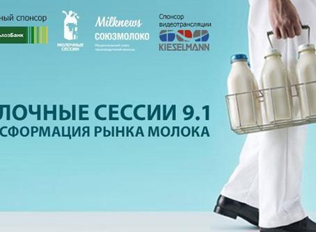 Новые предпочтения потребителей и прогнозы дальнейшего развития рынка обсудили инвесторы на «Молочны