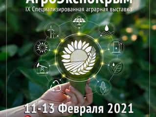 Выставка АгроЭкспоКрым состоится в Ялте