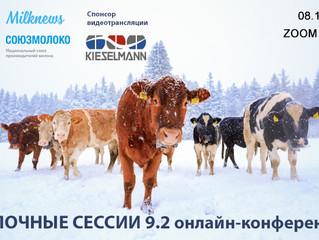 Итоги развития молочной отрасли в 2020 году обсудят на очередном заседании Молочные сессий 9.2
