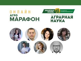Завершился онлайн АГРО-марафон журнала «Аграрная наука»