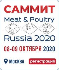 Саммит  «Аграрная  политика  России:  безопасность  и качество  мясной  продукции «от поля до стола»