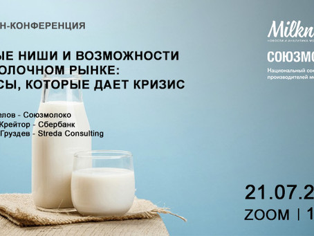 Новые возможности в молочной индустрии обсудят участники рынка 21 июля на онлайн-конференции Milknew