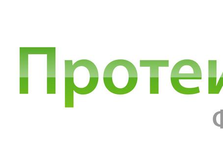 """Продолжается регистрация на форумы """"ПротеинТек"""" и """"ПроПротеин"""""""