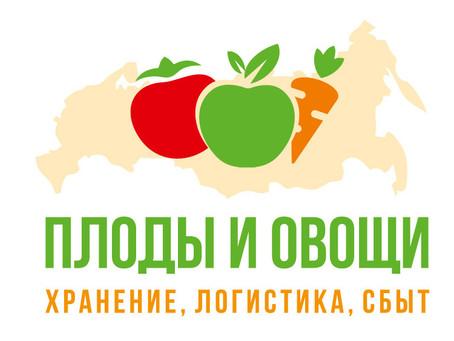 Открыта регистрация на II ежегодный международный форум «Плоды и овощи России»