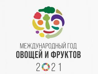 ФАО объявляет о начале Международного года овощей и фруктов – 2021