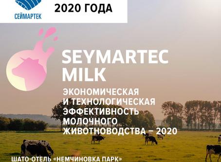 Ежегодный международный форум Seymartec milk пройдет в Подмосковье