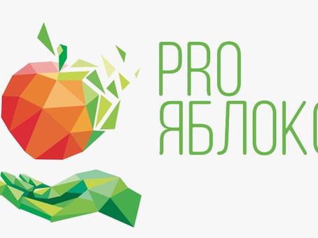 II Международная выставка PRO ЯБЛОКО 2020 состоялась в Минеральных Водах
