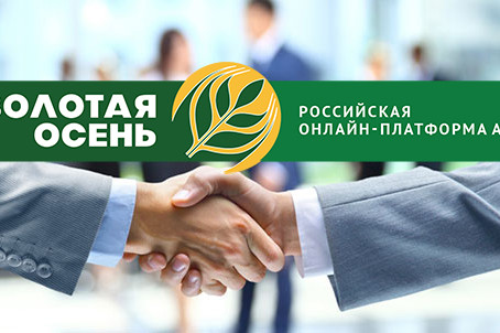 Запуск Российской онлайн-платформы АПК «Золотая осень»