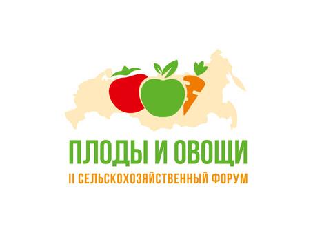 Продолжается регистрация на ежегодный форум «Плоды и овощи России 2020»