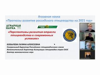 Вебинар журнала «Аграрная наука» состоялся на онлайн-платформе АПК «Золотая осень»
