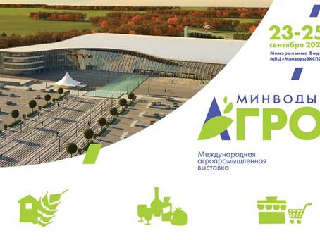 Первая Международная агропромышленная выставка «МинводыАГРО» – точка притяжения для аграриев Северно