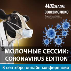 Первые признаки трансформации молочной отрасли и дальнейшие прогнозы развития обсудят на онлайн-конф