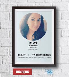 הרצאה טוקהאוס תל אביב טלי דביר בנת יום ה