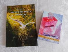 ספר וקלפים.jpg