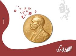 פרס נובל פוסט גרפי