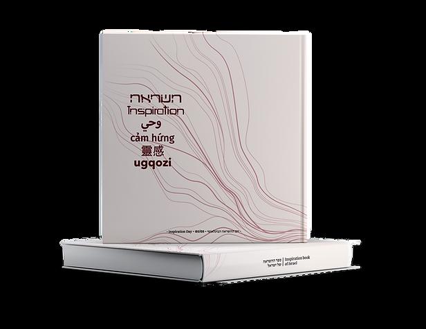 ספר ההשראה של ישראל יום ההשראה הבינלאומי.png.png