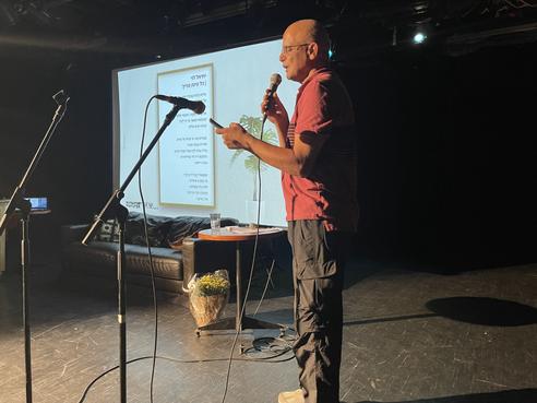 המשורר יחיא לוי מקריא את שירו שפורסם באנתולוגיה יום ההשראה .HEIC