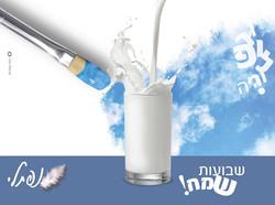 פוסט שבועות שמח ברכה חלב