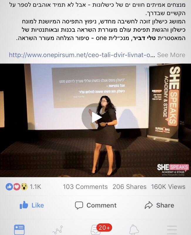 הרצאה מעוררת השראה טלי דביר
