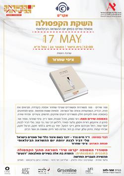 יום ההשראה הבינלאומי בנמל תל אביב