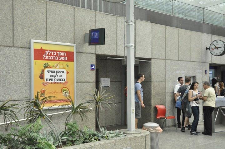 קמפיין ברכבת ישראל