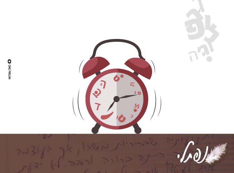 שעון אותיות גרפולוגי