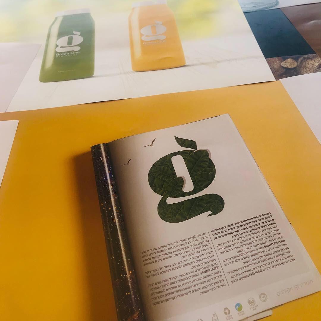 ספר מותג אקולוגי משרד פרסום וואן