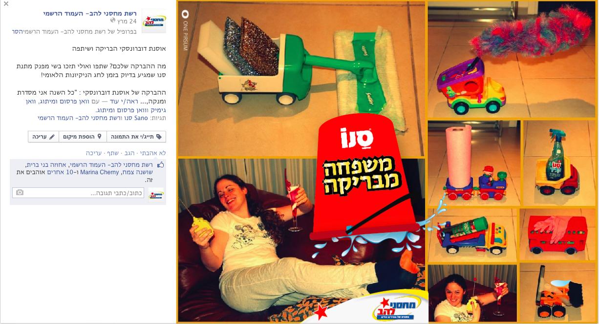 פוסט ״חברת סנו״ פייסבוק