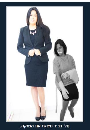 מנכ״לית וואן למען הנשים השקופות