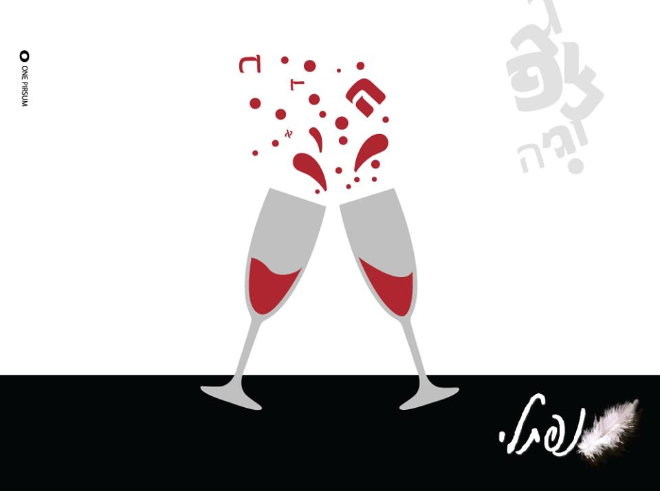 כוסות יין פוסט