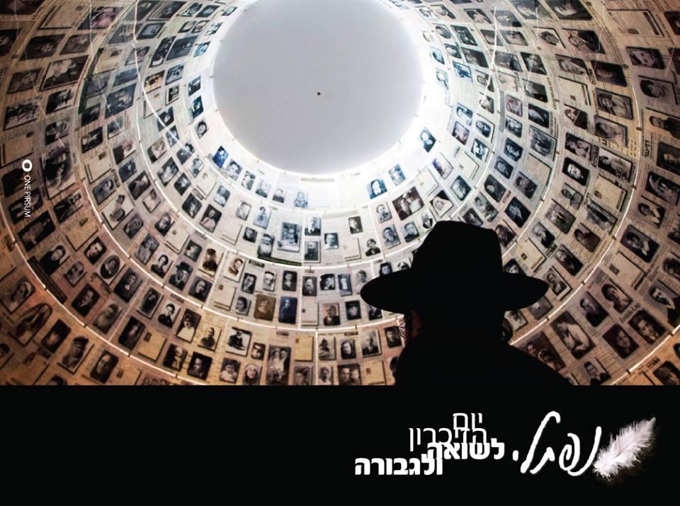 פוסט יום השואה והגבורה