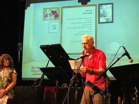 המשורר דני לוין יום ההשראה הבינלאומי בנמ
