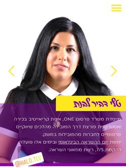 עיריית תל אביב טלי דביר לבנת