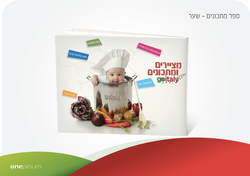 ספר בישול ממותג