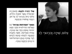 שירה עברית טלי דביר לבנת משוררת