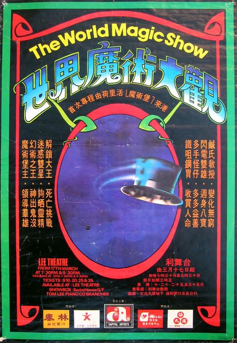 World Magic Show in Hong Kong