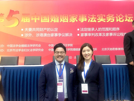The 5th China Matrimonial and Family Law Practice Symposium 第五屆中國家事法研討會