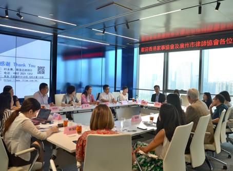 广州市律师会婚姻家庭法律业务专业委员会与香港家庭法律协会交流